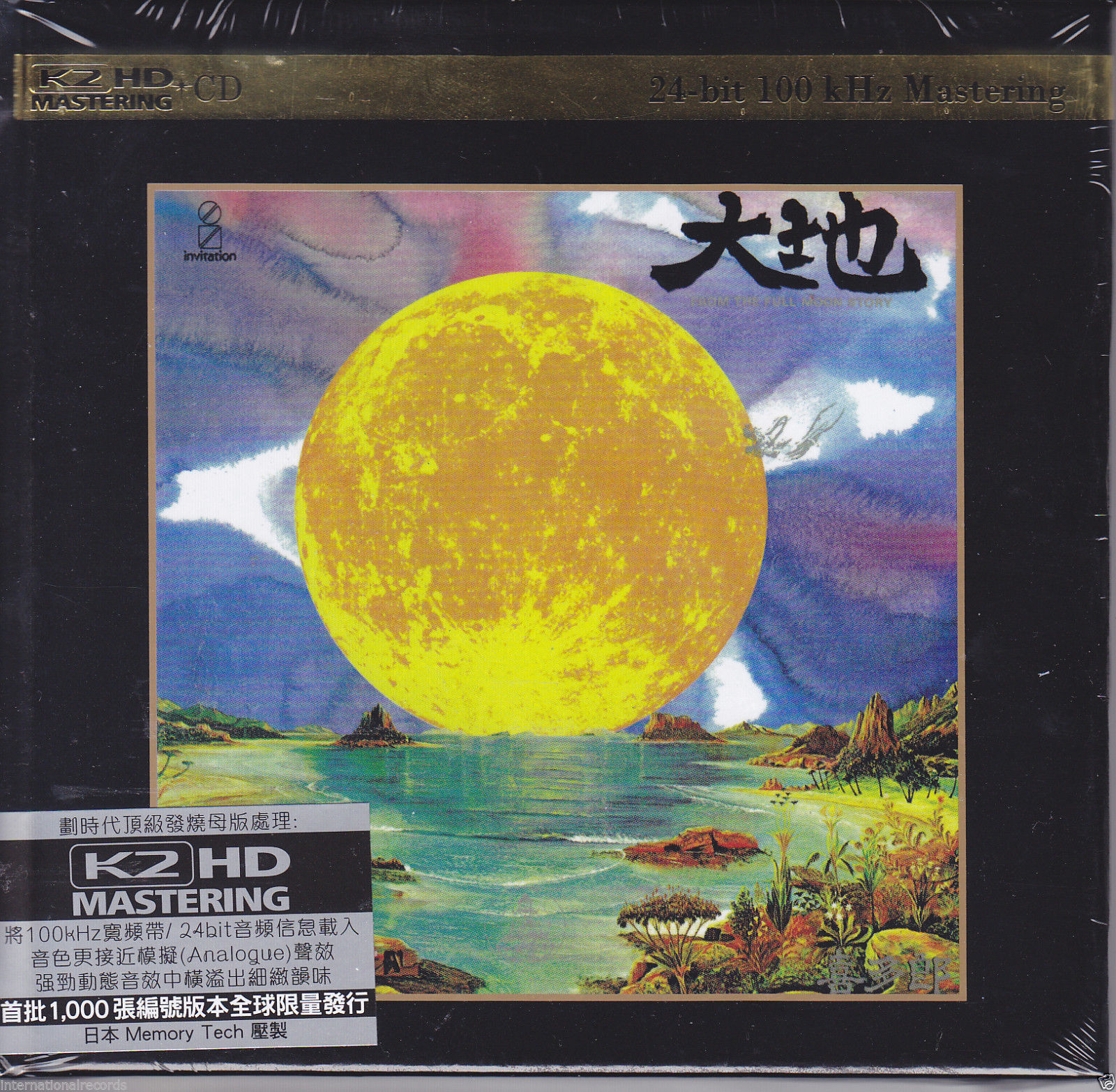 Kitaro - From The Full Moon Story [Japan K2HD CD]