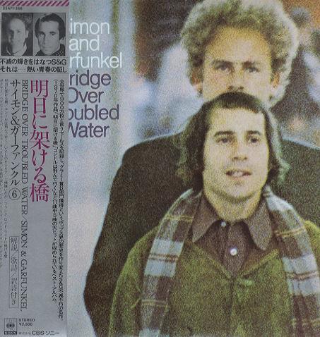 Simon & Garfunkel - Bridge Over Troubled Water [Japan Vinyl LP] Used