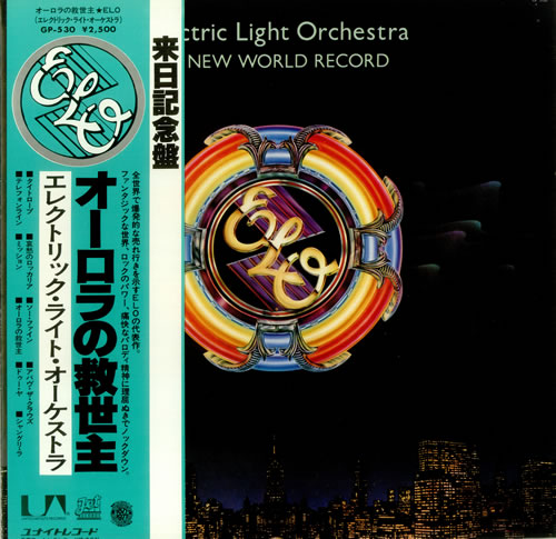 Electric Light Orchestra - A New World Record  [Japan Vinyl LP] used