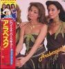 Arabesque - Arabesque V [Japan Vinyl LP] Used