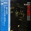 Art Blakey & The Jazz Messengers - Moanin' [Japan Vinyl LP] Used