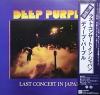 Deep Purple - Last Concert In Japan [Japan Vinyl LP Rare] Used