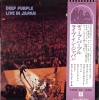 Deep Purple - Live In Japan [Japan Vinyl 2LP Rare] Used