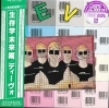Devo - Duty Now For The Future [Mini-LP CD]