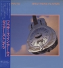 Dire Straits - Brothers In Arms [Japan Vinyl LP] Used