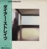 Dire Straits - Dire Straits [Japan Vinyl LP] Used