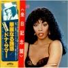 Donna Summer - Bad Girls [Japan Vinyl 2LP] Used