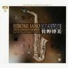 Hiromi Sano - The HI FI Sound Of Saxophone [SHM-XRCD24]