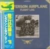 Jefferson Airplane - Flight Log 1966-1976 (2CD) [Mini-LP CD]