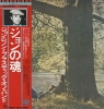 John Lennon - Plastic Ono Band [Japan Vinyl LP] Used