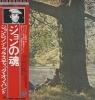 John Lennon - Plastic Ono Band [Japan Vinyl LP] Used