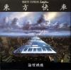 Logic System - Orient Express [Japan K2HD CD]