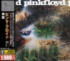 Pink Floyd - A Saucerful Of Secrets [Japan CD] (Limited Pressing)