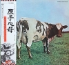 Pink Floyd - Atom Heart Mother [Japan Vinyl LP Rare] Used
