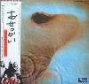 Pink Floyd - Meddle [Japan Vinyl LP Rare] Used