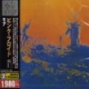 Pink Floyd - More [Japan CD] [Limited Pressing]