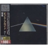Pink Floyd - The Dark Side Of The Moon [Japan CD] [Limited Pressing]
