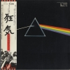 Pink Floyd - The Dark Side Of The Moon [Japan Vinyl LP Rare] Used