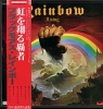 Rainbow - Rising [Japan Vinyl LP] used