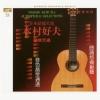Yoshio Kimura - Audiophile Selections Volume [SHM-XRCD24]
