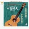 Yoshio Kimura - Audiophile Selections Volume 2 [SHM-XRCD24]