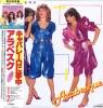 Arabesque - Arabesque VI [Japan Vinyl LP] Used