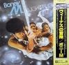 Boney M. - Nightflight To Venus [Japan Vinyl LP] Used
