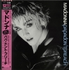 "Madonna - Papa Don't Preach [Japan 12"" vinyl single] Used"