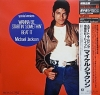 "Michael Jackson - Wanna Be Startin' Somethin' [Japan Maxi-Single 12"" 45 RPM] Used"