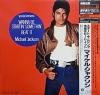 "Michael Jackson - Wanna Be Startin' Somethin' [Japan Maxi-Single 12"" 45 RPM] Used"
