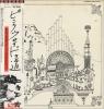 Pink Floyd - Relics [Japan Vinyl LP Rare] Used
